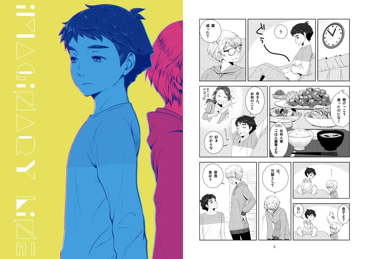IMAGINARY LINE本文サンプル01