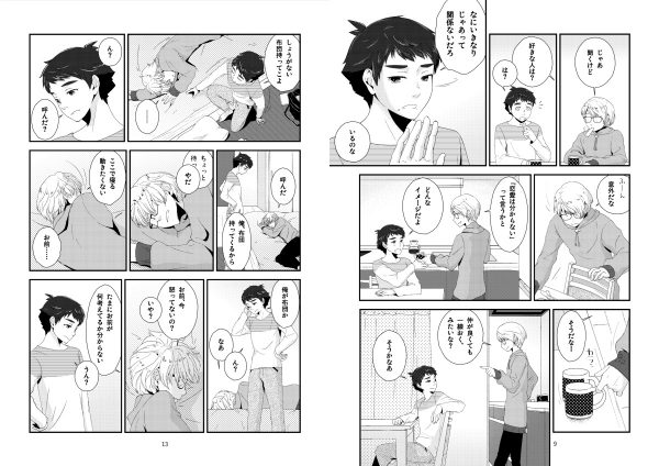 IMAGINARY LINE 本文サンプル02