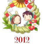 2012 あけましておめでとうございます