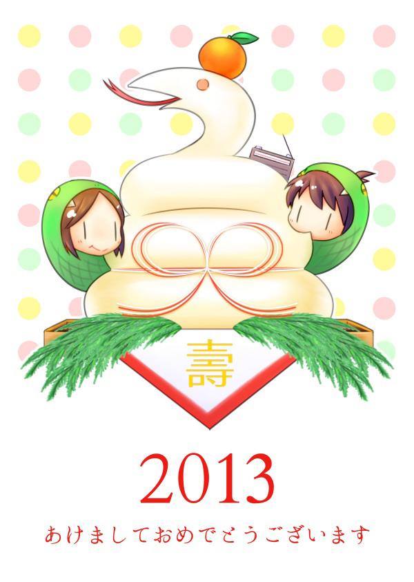 2013 あけましておめでとうございます