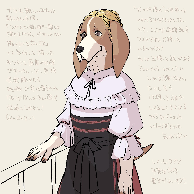皮膚がたるたるした犬種でケモのお嬢さんを描いたらどうなるか試しに描いたらこう