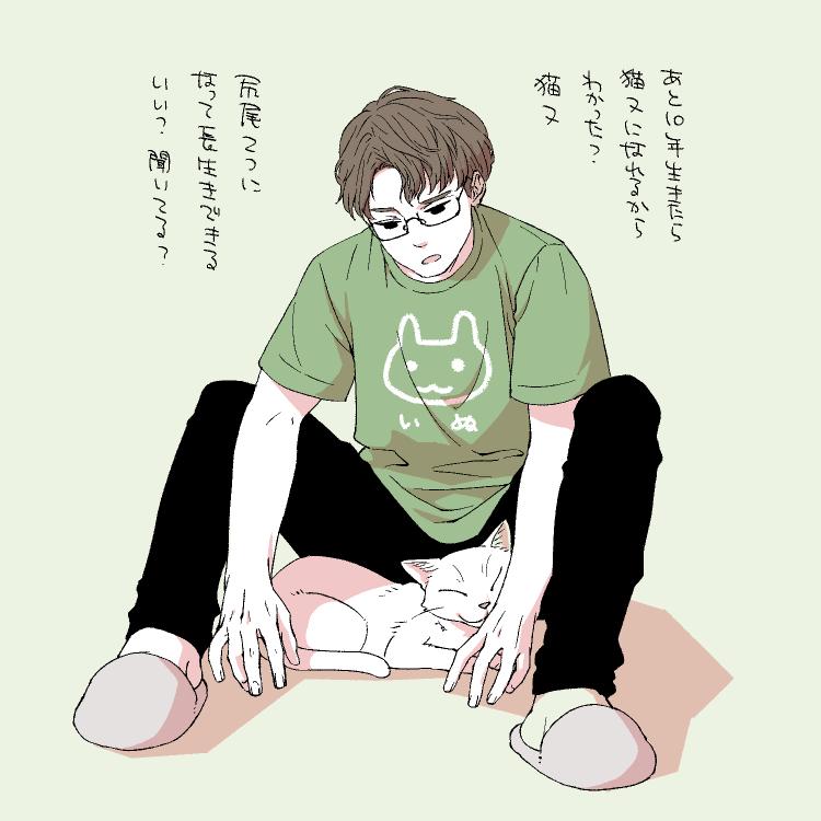 メガネで変なTシャツ着た兄ちゃん描こうぜ!でこれ