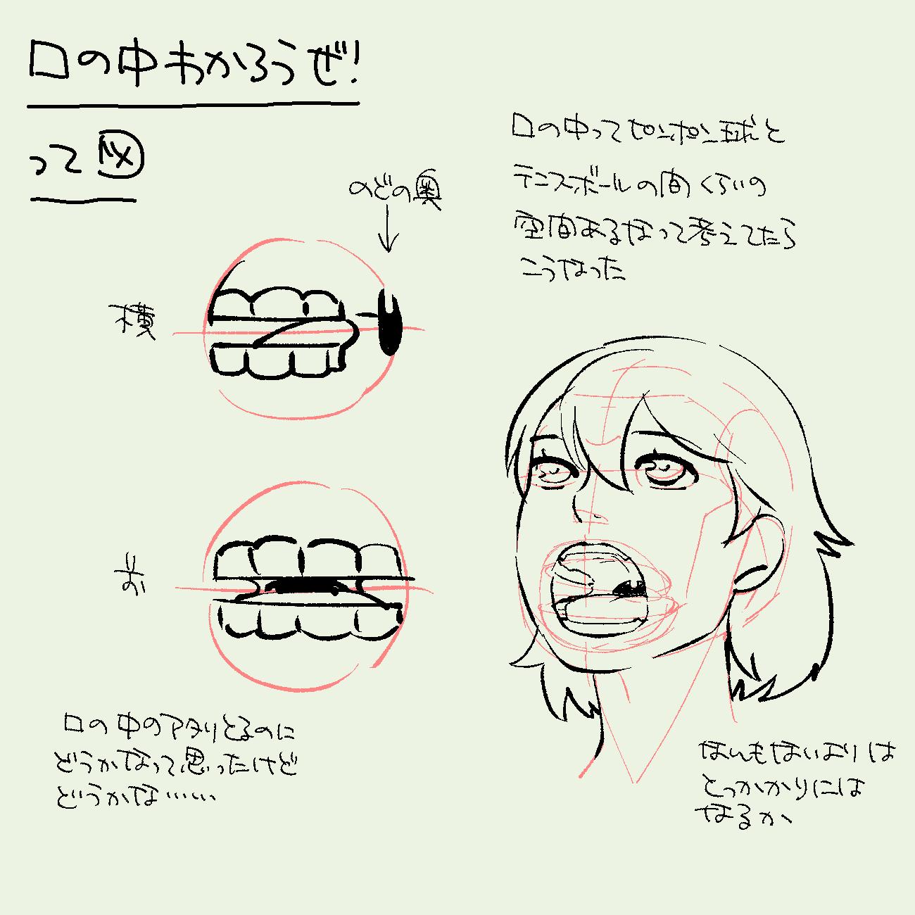 口の中に球が入ってて、パックマンみたいに上顎と下顎で分けたら描きやすくならんか?って思いつきです