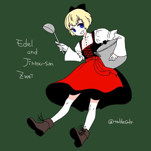 エーデルと甚郎さん Zwei