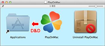 左にあるApplicationsのショートカットにアプリケーションアイコンをコピーするだけです